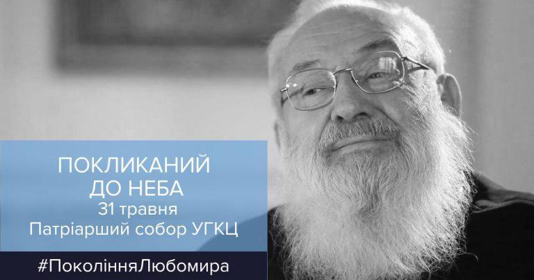 В УГКЦ отметят годовщину со дня смерти Патриарха Любомира (Гузара) / ugcc.kiev.ua