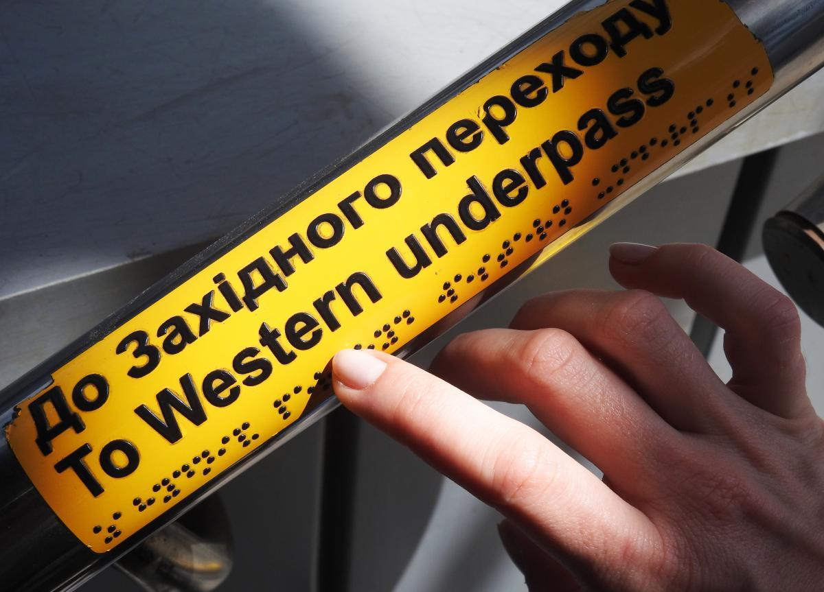 На поручнях шрифтом Брайля написано «к западному переходу» / фото УНИАН