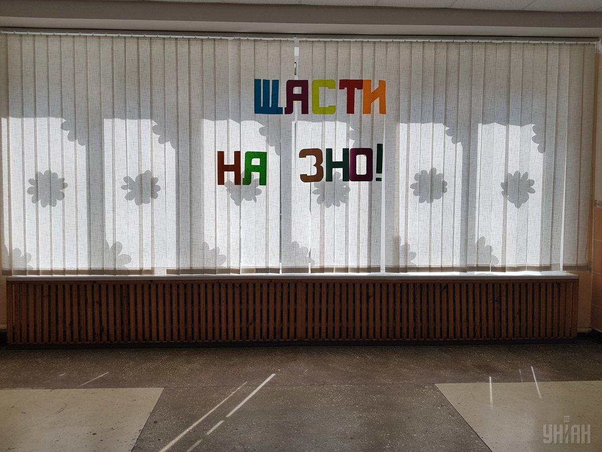 В Минобразования готовы к проведению пробного внешнего независимого оценивания 4 апреля / фото УНИАН