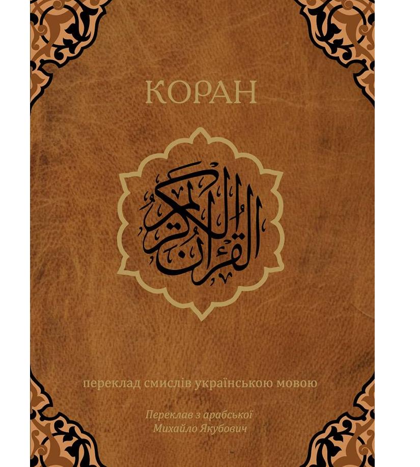 В Киеве презентуют седьмое издание перевода смыслов Корана на украинском / islam.in.ua