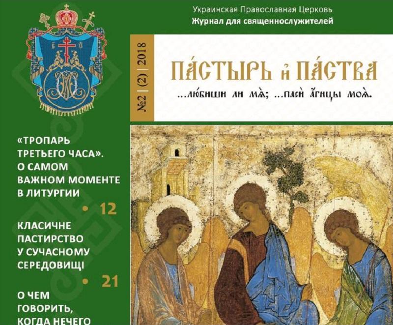 Вышел второй номер журнала для священников УПЦ «Пастырь & паства» / news.church.ua