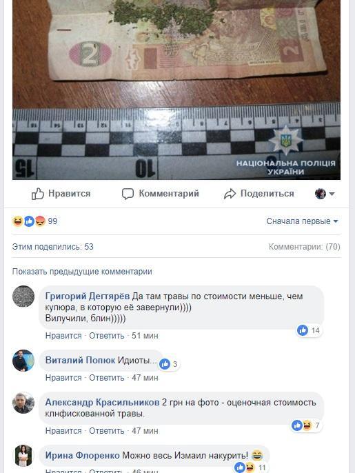 Скриншот удаленного поста / facebook.com/gunp.odessa