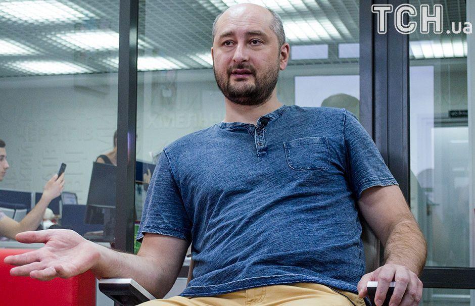 Появились подробности убийства журналиста Аркадия Бабченко/ фото ТСН