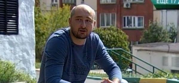 Бабченко убили 29 мая в Киеве / Скриншот