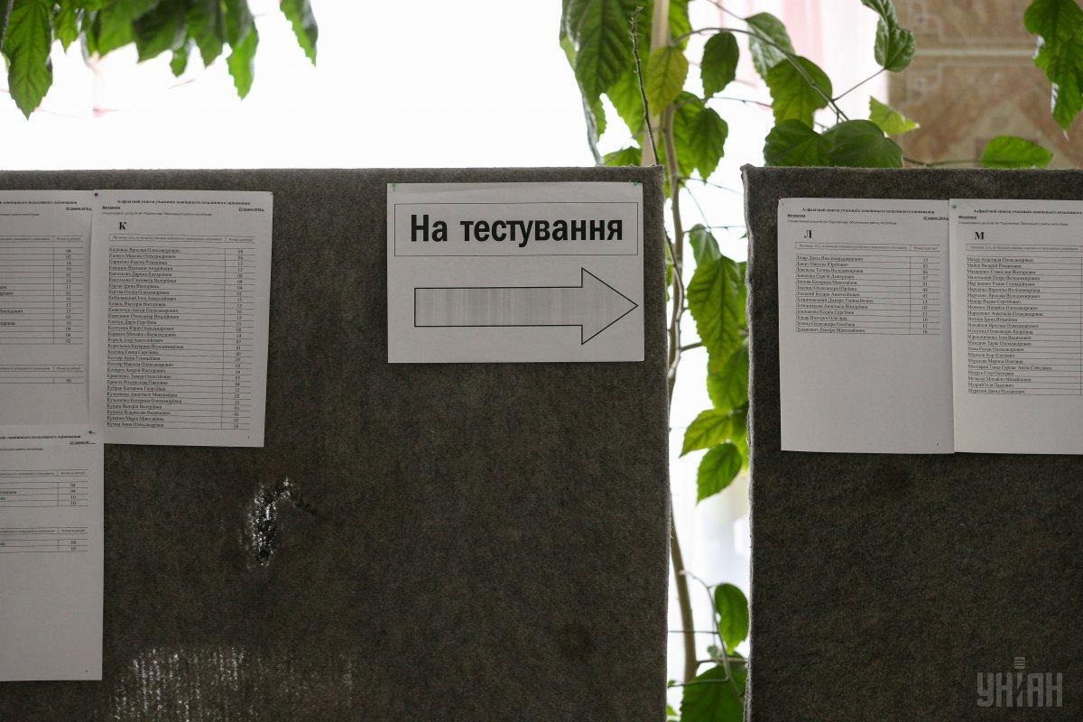 Правительство намерено проводить ВНО на карантине / фото УНИАН