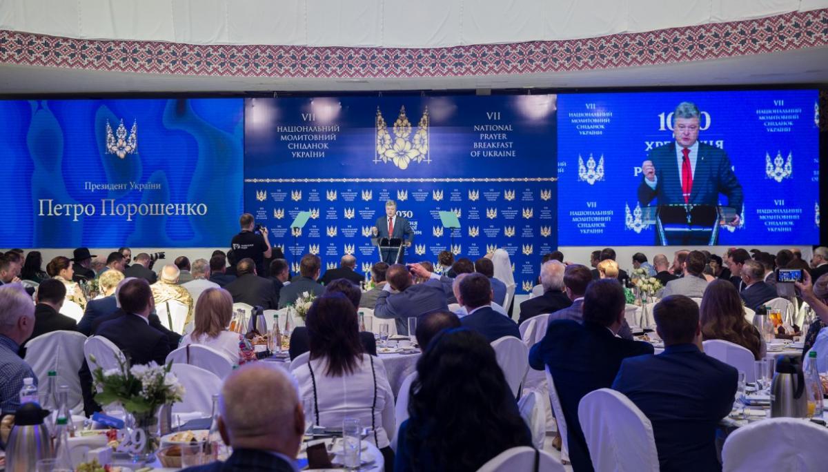 Президент на VII Национальном молитвенном завтраке / president.gov.ua