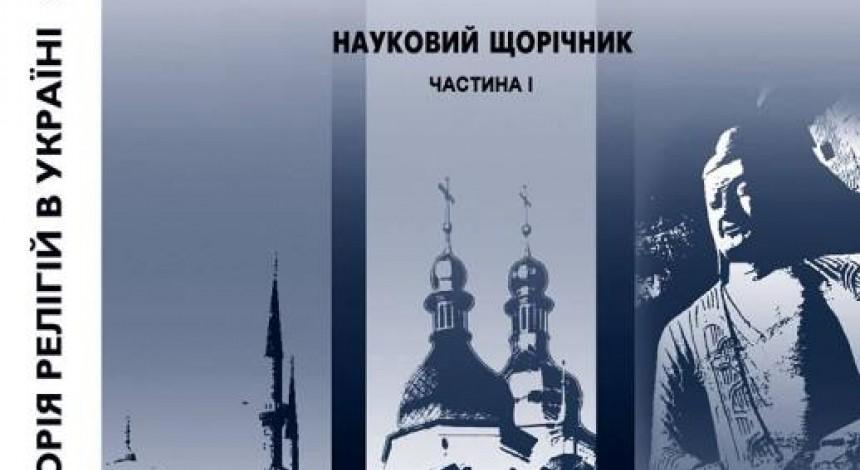 У Львові стартувала міжнародна конференція «Історія релігій в Україні»