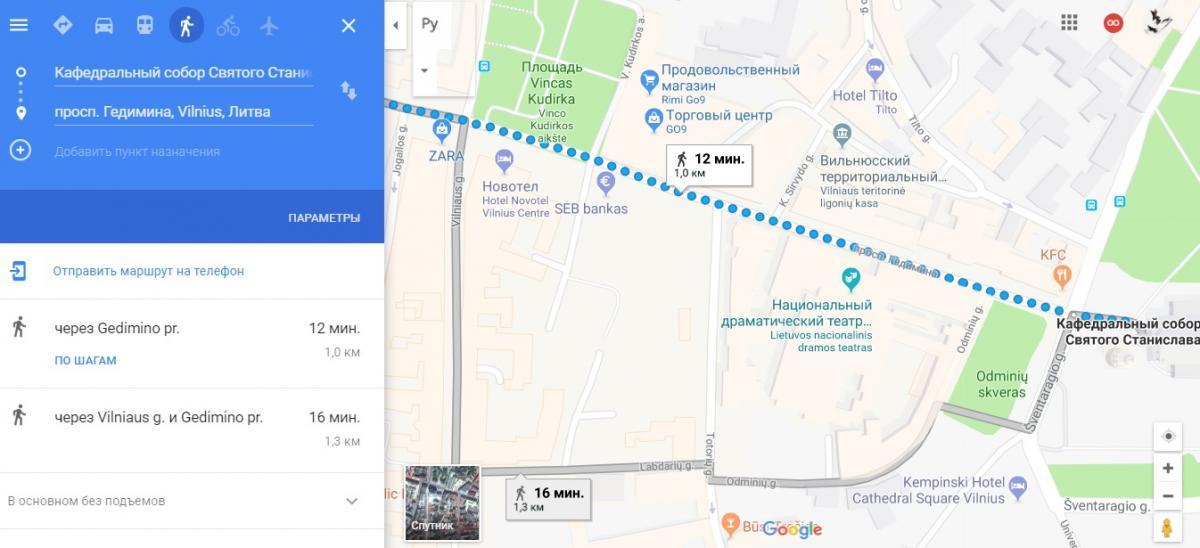 Проспект Гедимина в Вильнюсе / Скриншот