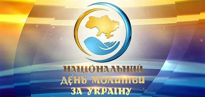 У Києві відбудеться Національний день молитви за Україну / Ieshua.org