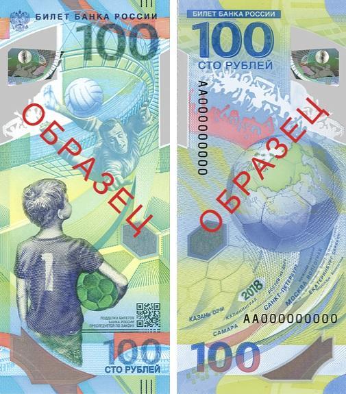 В Украине запретили 100 рублей, выпущенные у ЧМ-2018 / фото finansoviyblog.ru