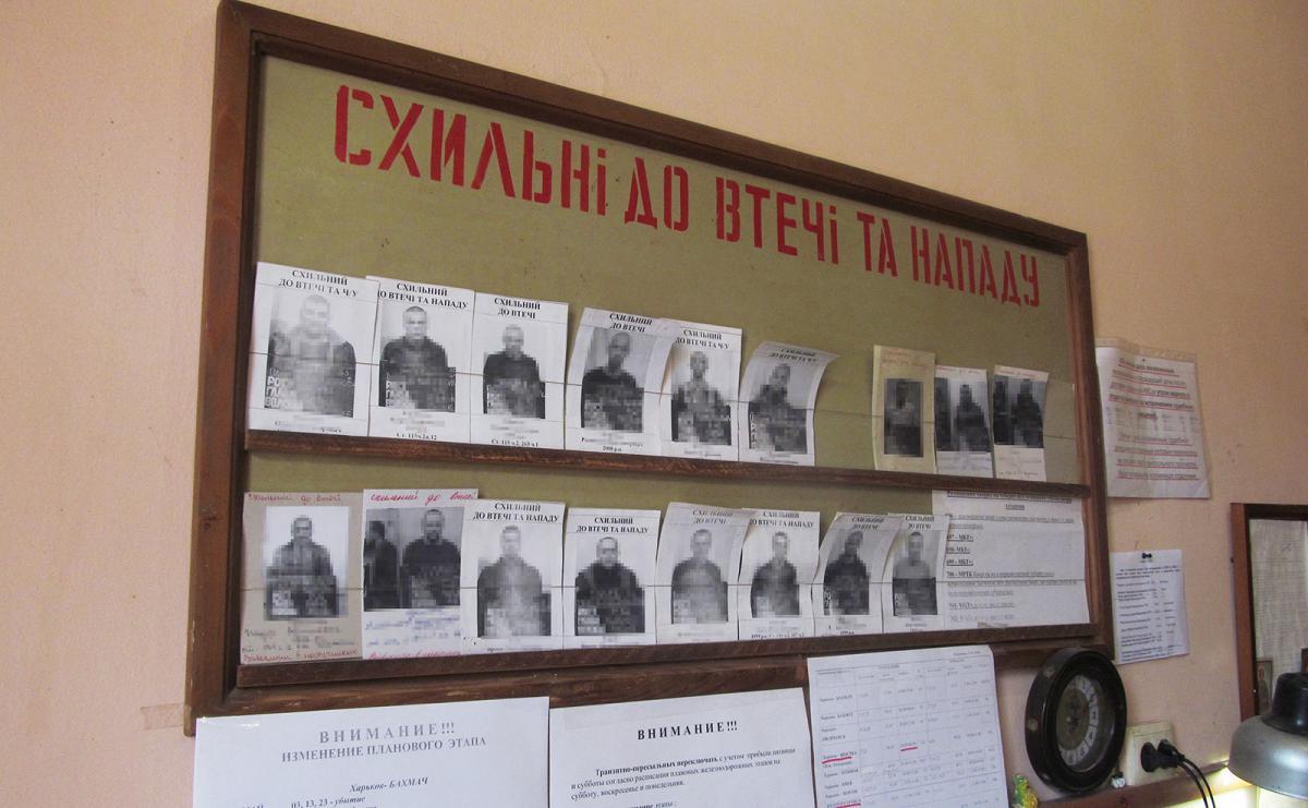 """Среди проблемных заключенных есть несколько категорий: склонныt к бегству, членовредительство, нападения на сотрудников и суицида / """"Украинская правда"""""""