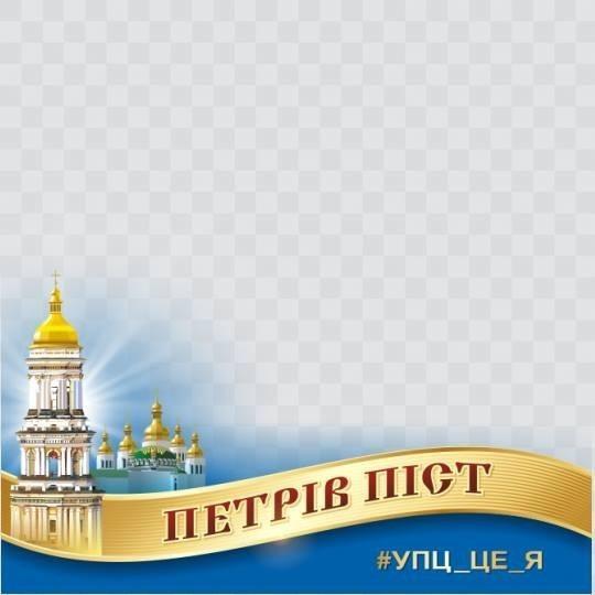 Рамка Центра информации УПЦ / facebook.com/church.information.center