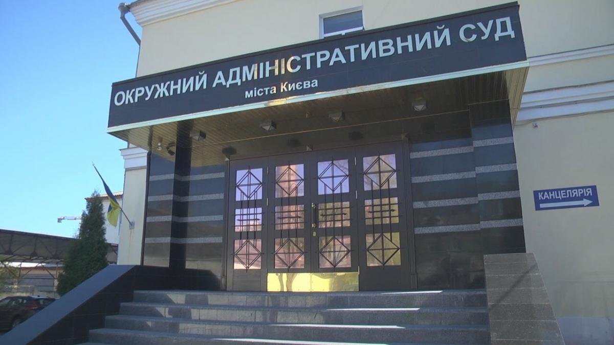 Окружний адміністративний суд / news.church.ua