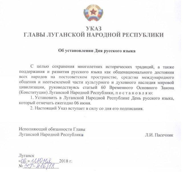 6 июня террористы будут отмечать день русского языка / Сайт боевиков