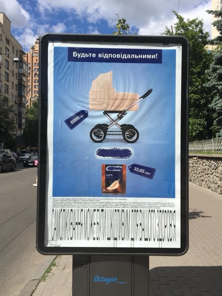 Реклама натякає на те, що діти б'ють по кишені / Фото з соцмереж