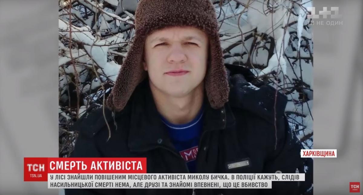 Після смерті активіста місцеві жителі влаштували акцію протесту / Кадр з відео ТСН