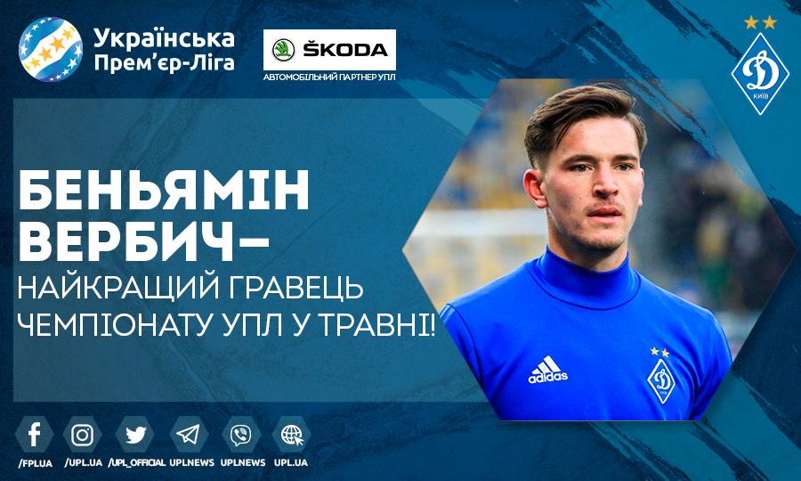 Вербич визнаний найкращим гравцем травня в УПЛ / upl.ua