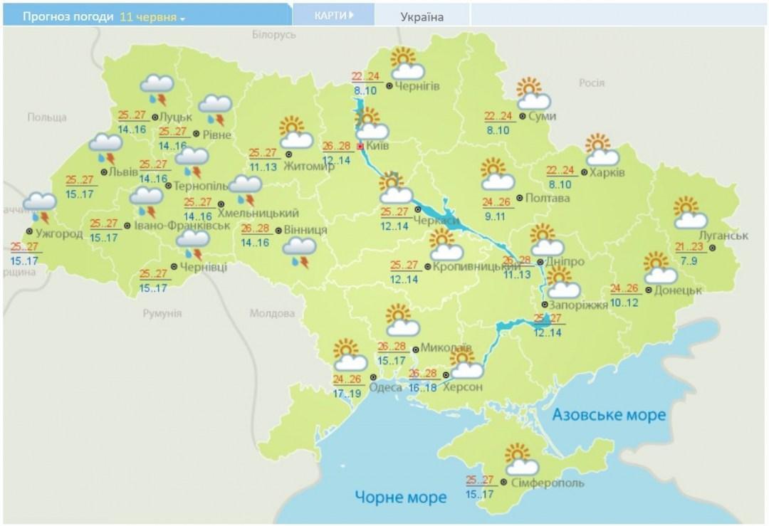 Погода в Україні 11 червня / Укргідрометцентр