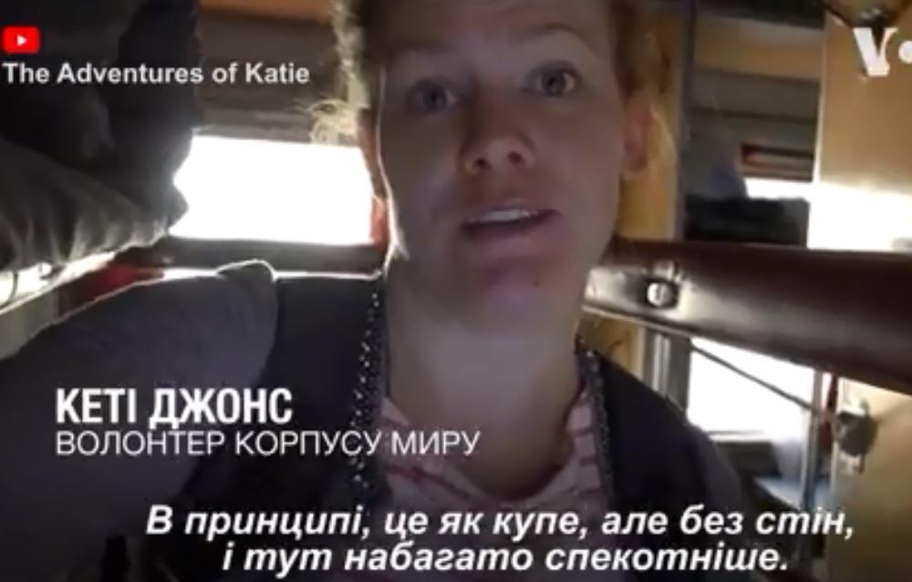 Американка Кэтти Джонс рассказала о своей поездке из Киева в Черновцы / Скриншот, Facebook - Радио Свобода