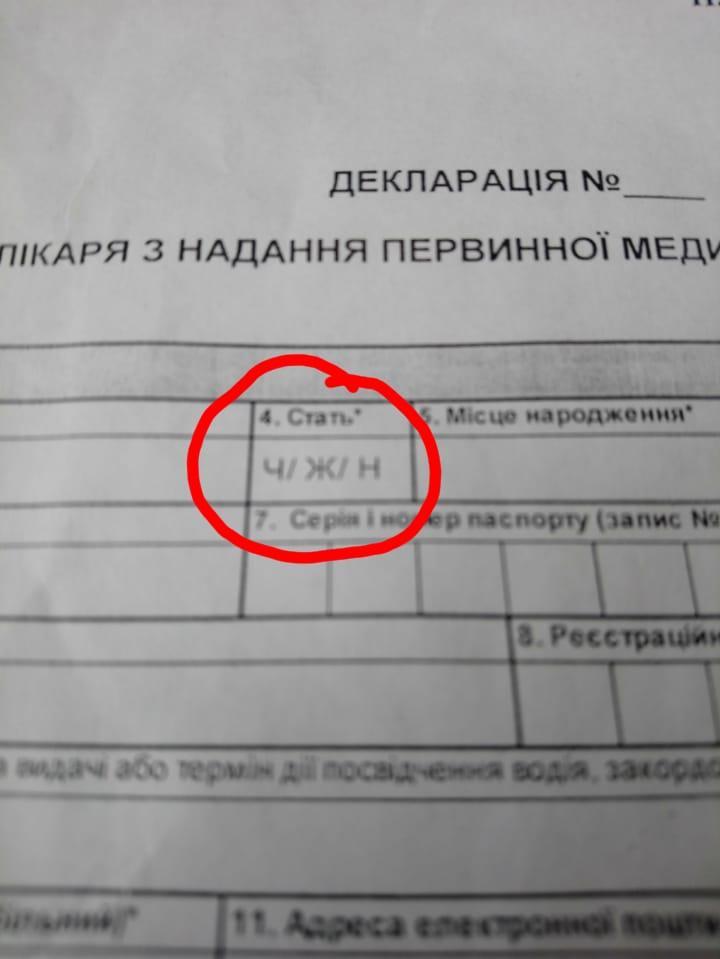 Миколаївець виявив удекларації з лікарем три варіанти відповіді в графі «стать» / фото facebook.com/aleksey.pavlishchev