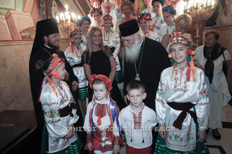 Молодые украинские паломники посетили Предстоятеля Элладской Православной Церкви / romfea.gr