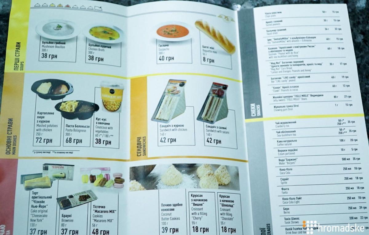 УЗ не ограничилась бургерами и предлагает от завтраков до первых блюд и десертов / фото hromadske.ua