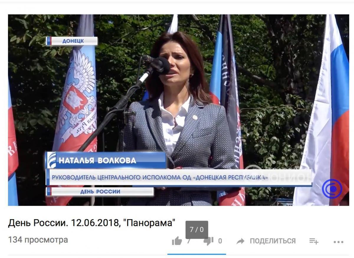 У Донецьку відсвяткували День Росії / фото facebook.com/den.kazansky