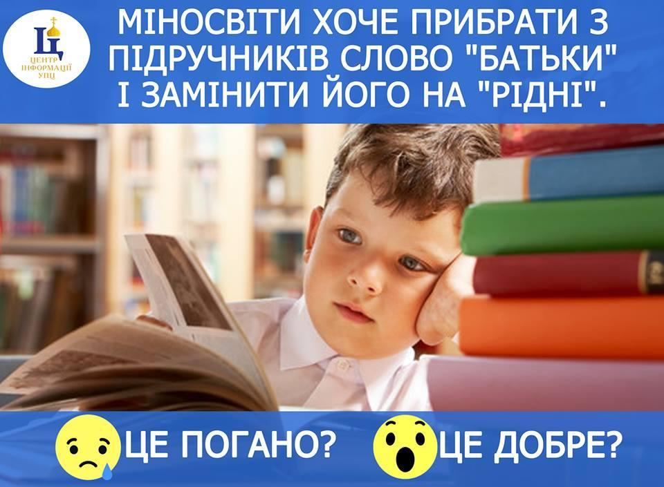 Опрос Центриинформации УПЦ / facebook.com/church.information.center