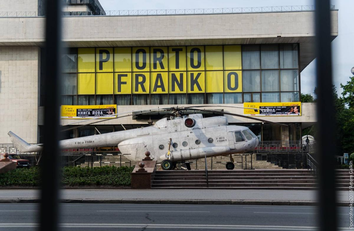 Картинки по запросу порто франко в ивано-франковске