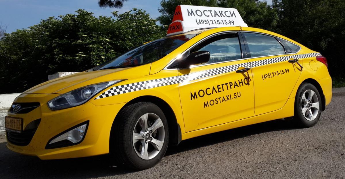 Московские таксисты наживаются на болельщикам ЧМ-2018 / mostaxi.su