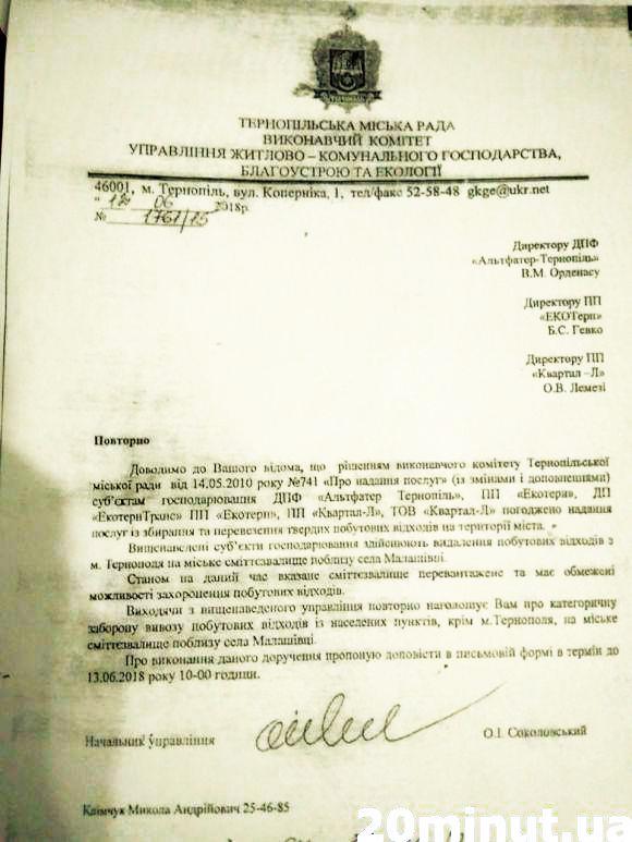 Структури, які вивозили сміття з прилеглих до Тернополя сіл, припинили це робити на підставі офіційної вказівки від начальника міського управління ЖКГ Олега Соколовського / фото 20minut.ua