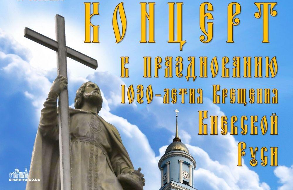 Ізмаїлі відбудеться концерт, присвячений 1030-літтю Хрещення Русі / eparhiya.od.ua