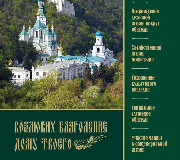 Буклетрассчитан на широкий круг читателей / svlavra.church.ua