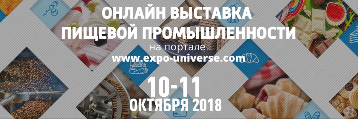 Картинки по запросу онлайн выставка пищевой промышленности 2018