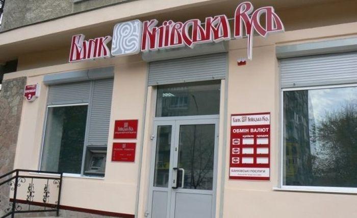 Срок ликвидации банка продлевается до 16 июля 2020 года / фото io.ua/Владимир Турмис