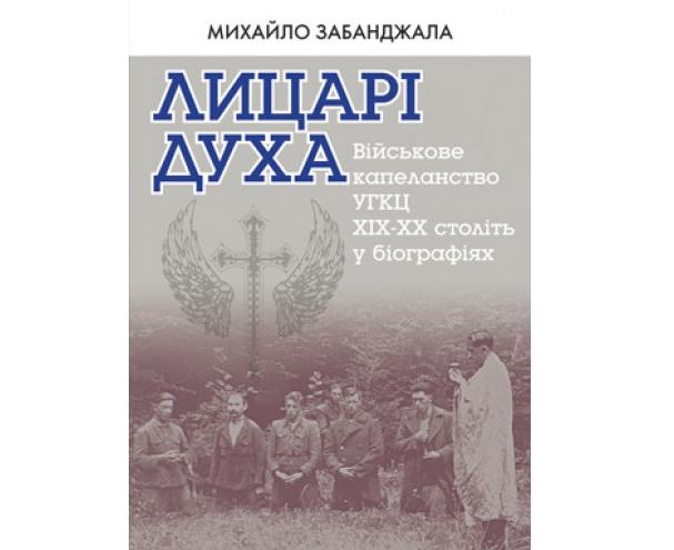 """""""Лицарі Духа: Військові капелани УГКЦ"""" / svichado.com"""