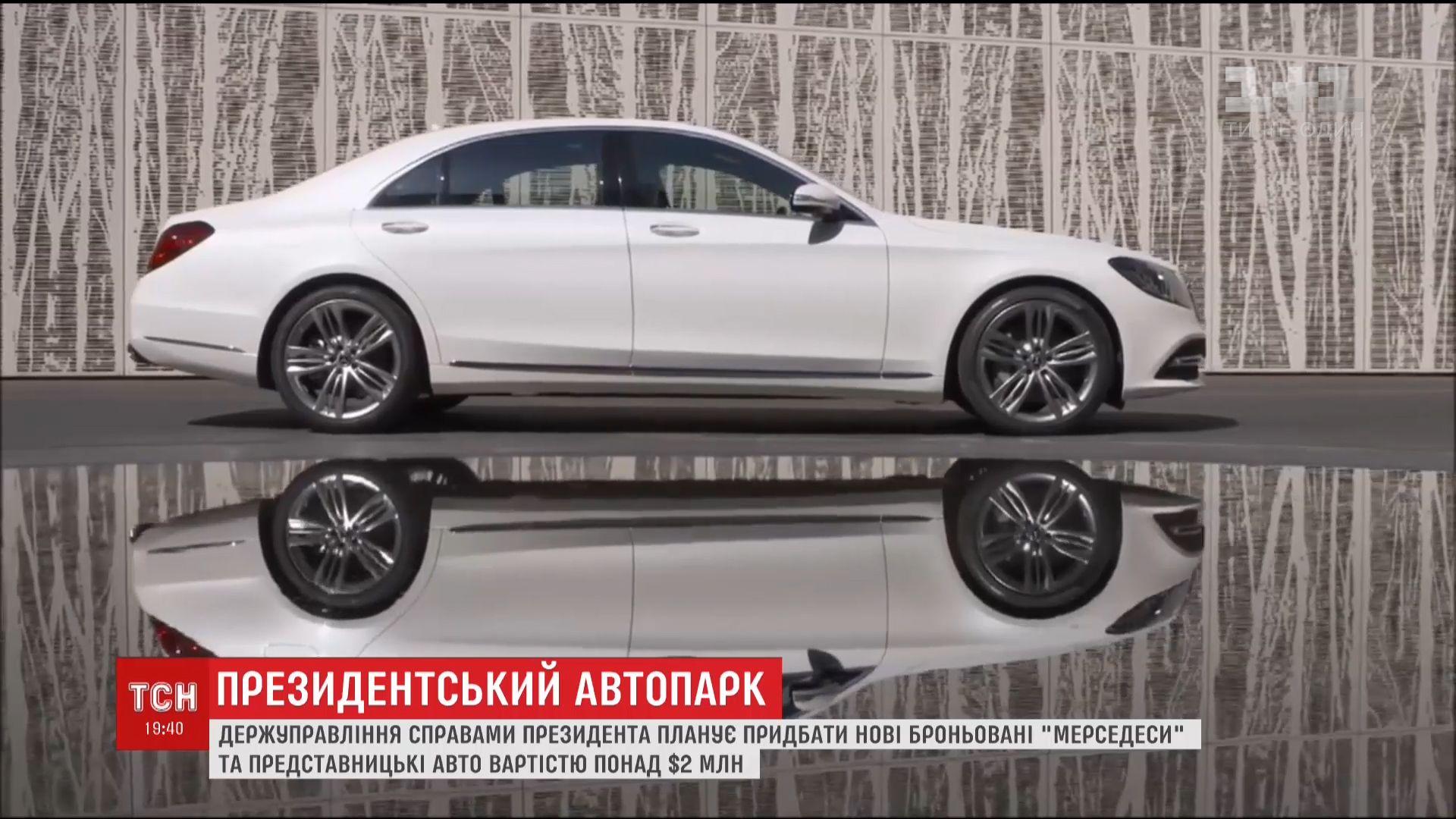 В президентской автобазе отметили, что машины покупают не для Порошенко / Кадр из видео ТСН