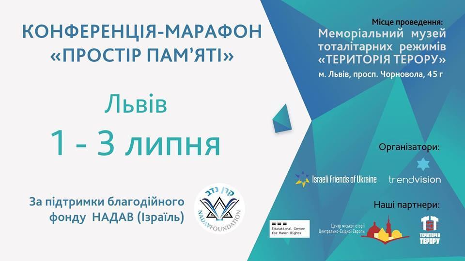 Во Львове пройдет конференция-марафон, посвященная сохранению еврейского наследия / vaadua.org