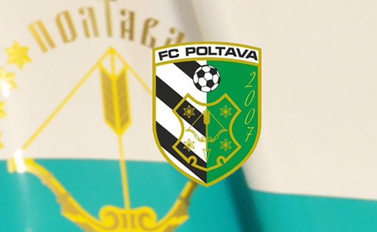 ФК Полтава объявила о снятии с чемпионата УПЛ / fcpoltava.com