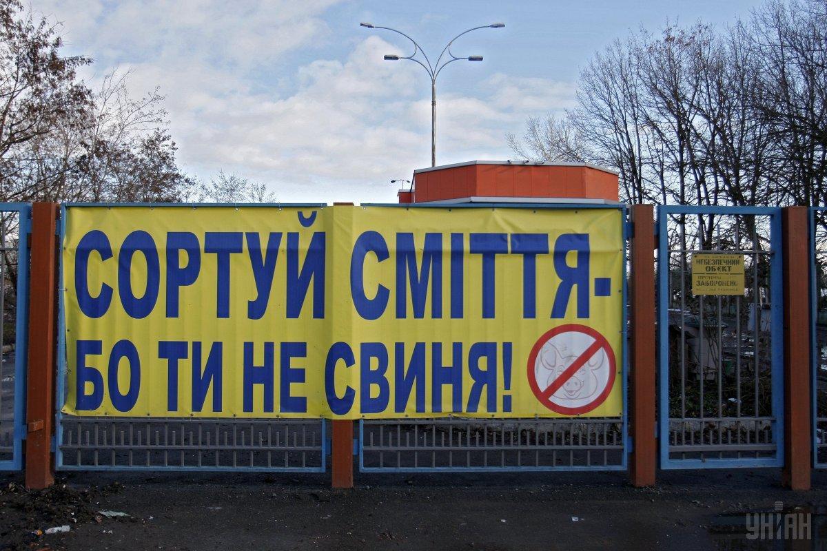 В Украине действует закон о сортировке мусора, обязывающий граждан сортировать бытовые отходы / фото УНИАН