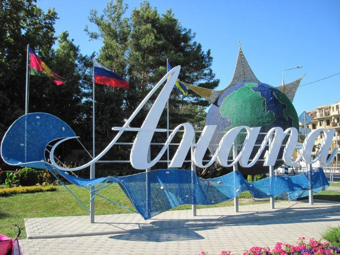 Расстояние от Анапыдо оккупированного Крымасоставляет 260 километров / wikimapia.org