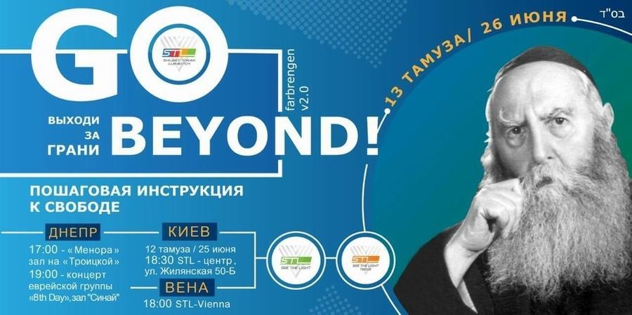 Еврейская молодежная организация проведет молодежные мероприятия / djc.com.ua