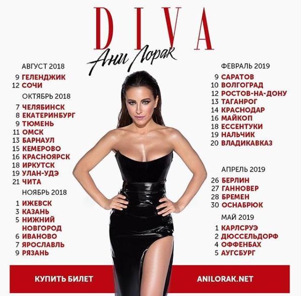 Певица обнародовала список концертов / фото instagram.com/anilorak