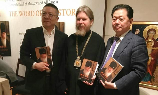 В Гонконге прошла презентация книги Патриарха Кирилла «Слово пастыря» на китайском языке / mospat.ru