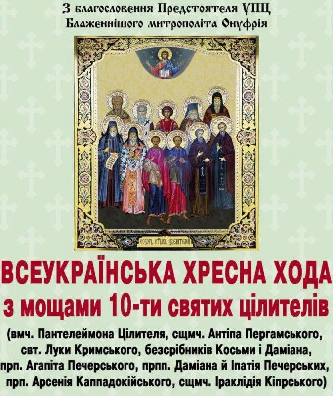 Святині перебуватимуть в Білоцерківській єпархії до 11 липня / bilatserkva.church.ua
