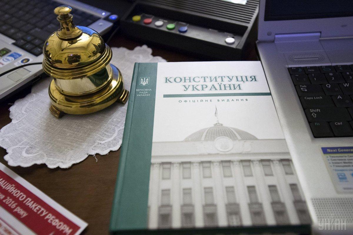 Изменения внесены в три статьи Конституции, а также в преамбулу и переходные положения / фото УНИАН