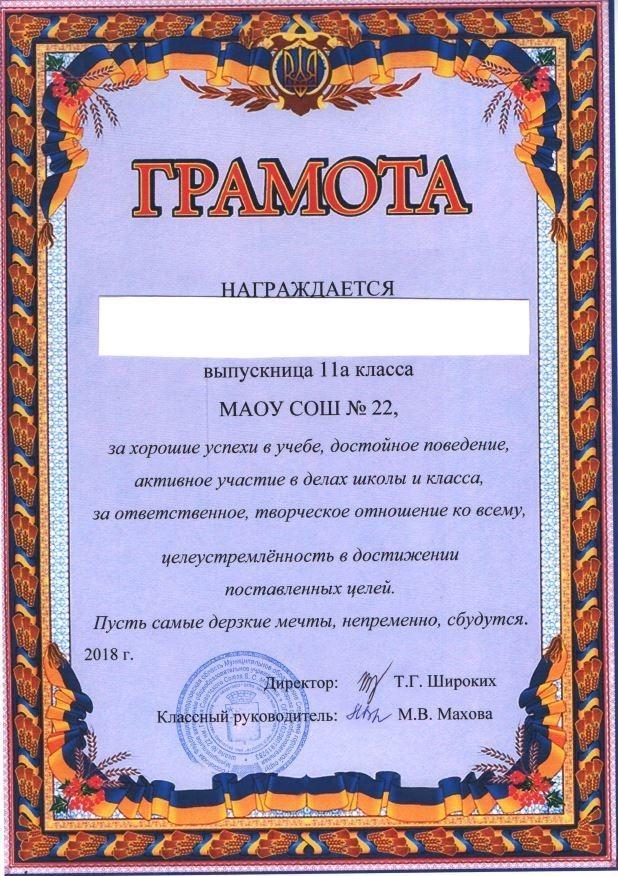 У школі на Уралі випускникам грамоти видали з гербом і прапором України / фото znak.com