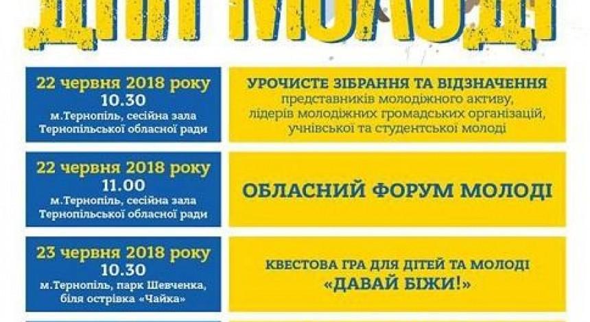 У Тернополі з нагоди Дня молоді відбудуться концерт та змагання