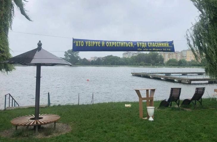 Во Франковске на городском озере окрестились 300 человек / kurs.if.ua