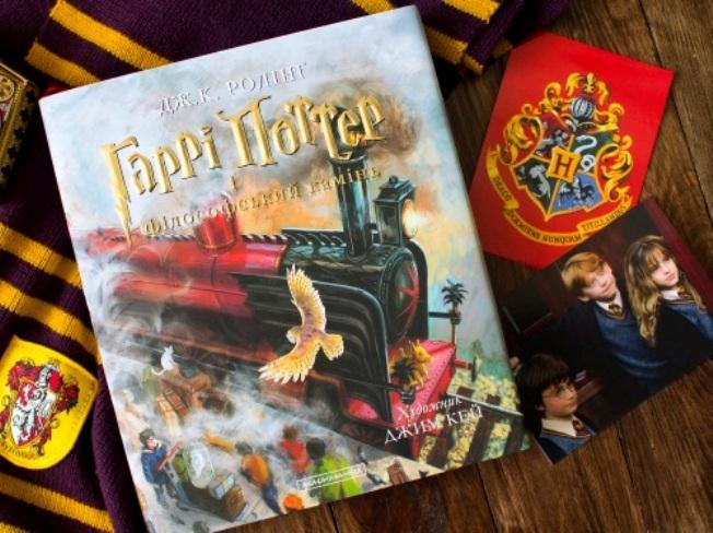 У 1997 році у Великобританії вийшла перша книга про Гаррі Поттера - «Гаррі Поттер і філософський камінь» / фото lolabook.com.ua